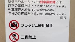 【激怒】いい加減にしろ! 京王線が鉄道オタクのマナー違反に我慢の限界! 撮影禁止事項を掲示