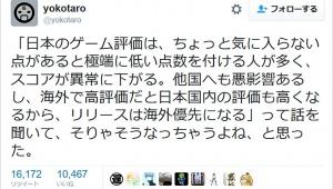 【議論】日本のゲームクリエイターの発言に注目集まる / 日本のゲーム評価は気に入らない点あると「極端に低い点数つける」との声