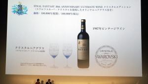 【朗報】ファイナルファンタジー30周年記念ワイン発売決定! 超プレミア価格108000円で数量限定販売