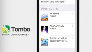【革命】スマホからアプリが消える時代キター! ブラウザだけでアプリゲームができる件 / Tombo Platform