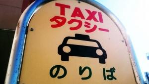 【危険】ロンブー田村淳さんがタクシー乗車で命の危機「そんなに飛ばさないで」「死にたくない」