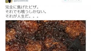 【炎上】超人気タレントの有吉弘行がピザを真っ黒に焦がす! それを食って批判が殺到(笑)