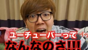 【暴露】ヒカキンが苦言! ユーチューバーの月収747万円!? こんなに高いわけない!