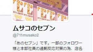 【衝撃】ついにセブンイレブン武蔵小金井本町2丁目店が本部の圧力に屈する「本部社員の過剰反応対策」