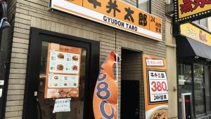 【衝撃】銀座の一等地に牛丼太郎オープンきたああああああ! しかも激ウマで大盛況!