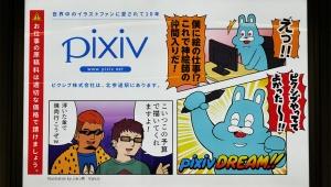 【衝撃】駅ホームにポプテピピックの大川ぶくぶ先生とふぁっ熊先生の漫画が掲載されているぞおおお! 岸田メル先生も登場(笑)