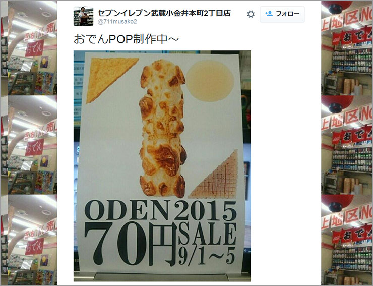 oden1