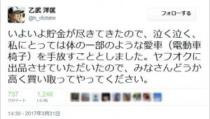 【悲報】乙武洋匡氏が車椅子をヤフオクに出品「お金がなくなってきたため」