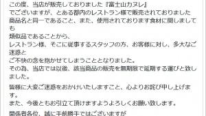 【問題視】人気スイーツ店が他店レシピをパクってスイーツ販売か / 富士山カヌレの販売停止
