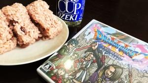 【DQXI】ドラゴンクエストXI開封の儀式 / ニンテンドー3DS版 / 完成を祝って赤飯と日本酒も用意