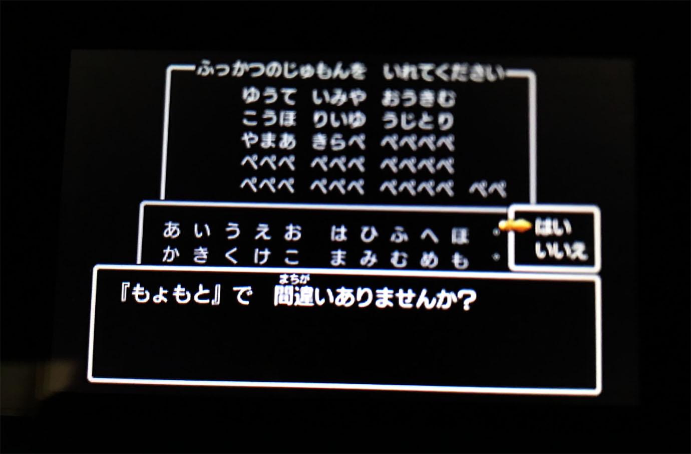 dragon-quest-xi-fukkatsu-no-jumon1