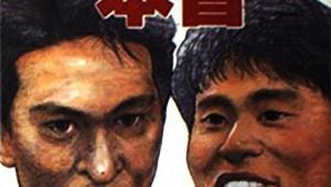 【衝撃】アニメ好き必見! ダウンタウン松本人志が大絶賛するテレビアニメランキングトップ10発表