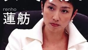 【炎上】蓮舫の開き直り記者会見に日本国民ブチギレ激怒か / 蓮舫は自身を「多様性ある社会の象徴」と誇示 → 国民「嘘つきの象徴じゃねーか」