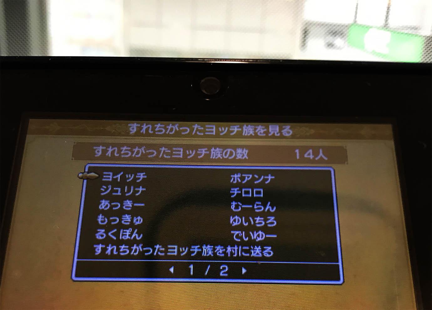 dragon-quest-xi-surechigai8