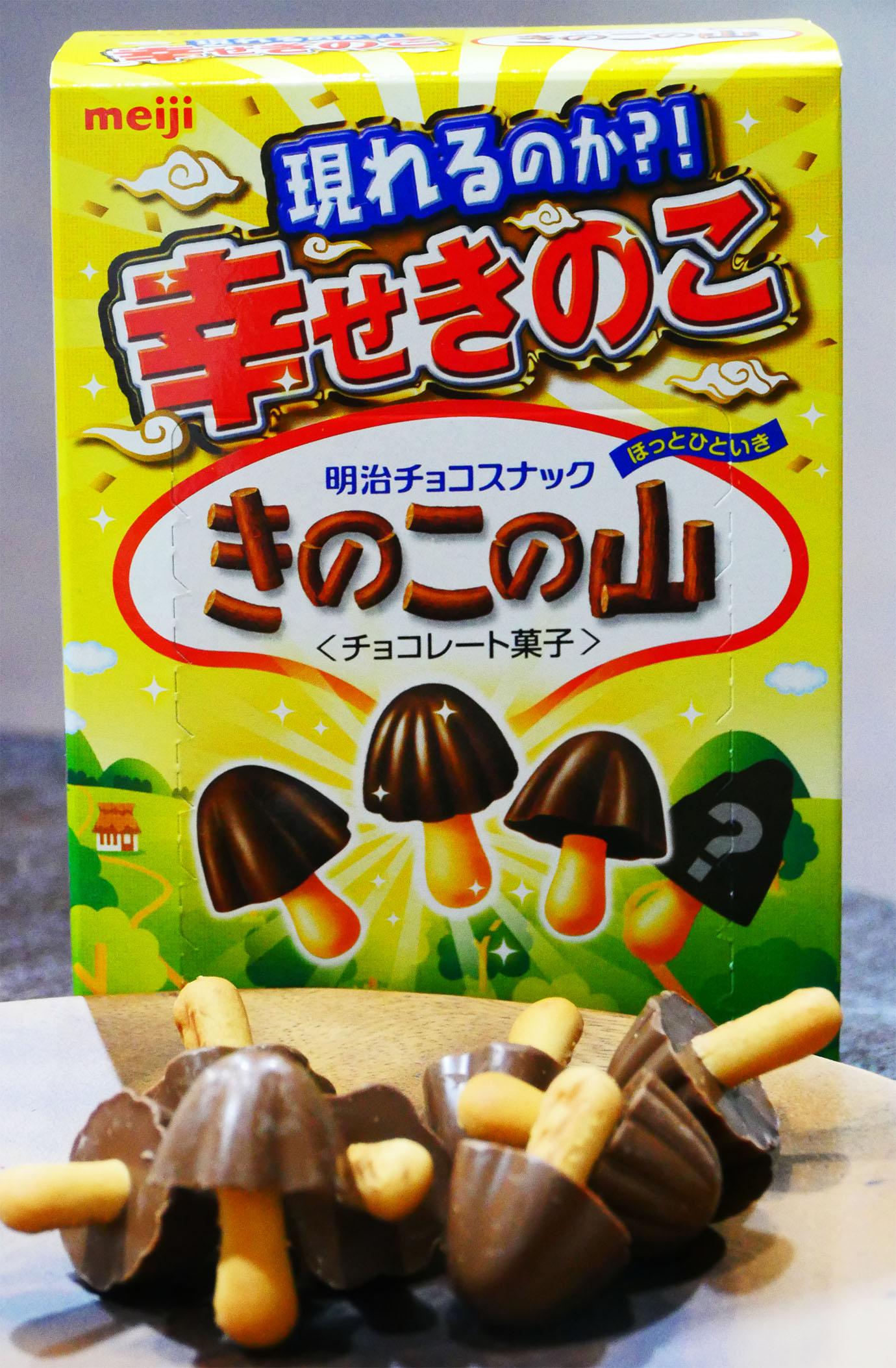 kinokonoyama-takenokonosato1