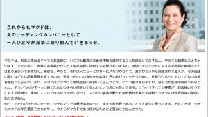 【緊急事態】マクド軍勝利でマクドナルドの公式サイトが関西弁になっているぞおおおお! 社長のコメントも関西弁(笑)