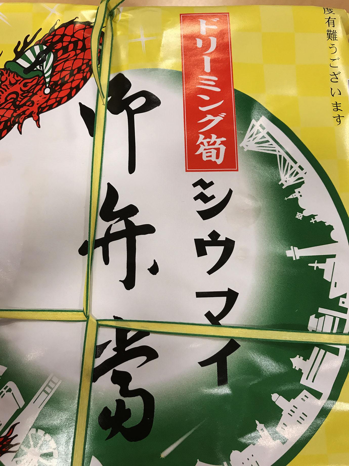 kiyoken-shiumai-takenoko3