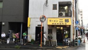 【緊急事態】ラーメン二郎 神田神保町店が閉店 / 跡地には人気ラーメン店「立川マシマシ」がオープン決定