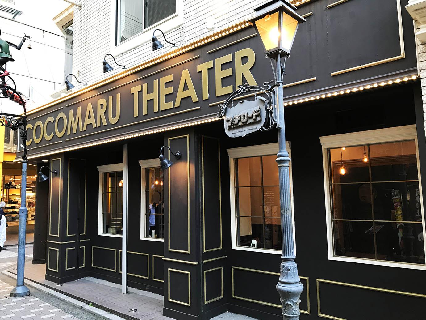 cocomaru-theater5