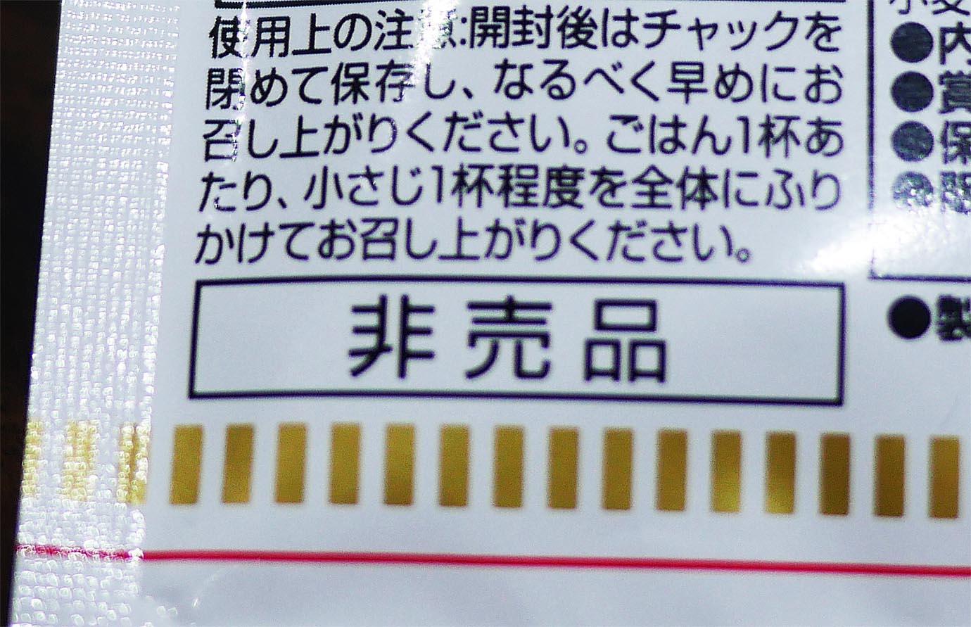 cup-noodles-furikake2