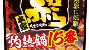 メニューにない辛さ!激辛『赤から 15番』家庭用の鍋スープで発売