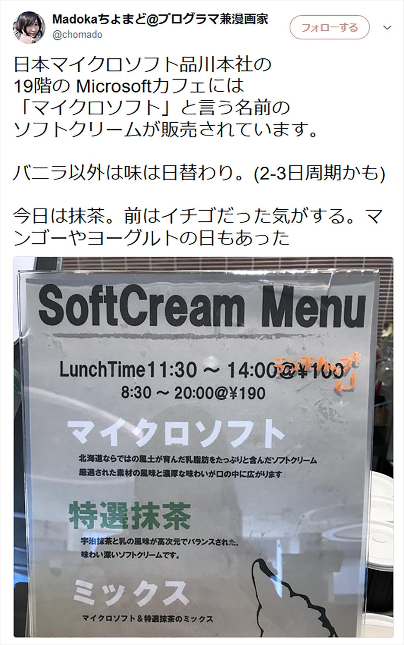 microsoft-soft-cream