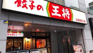【裏技】餃子の王将の裏オーダーを伝授! 特別な「無料マヨネーズ」で食べる激ウマ餃子が最強のウマさ!