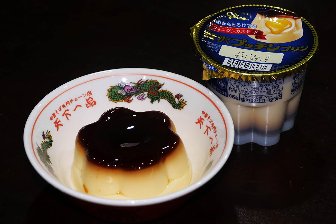 pucchin-pudding-umai8