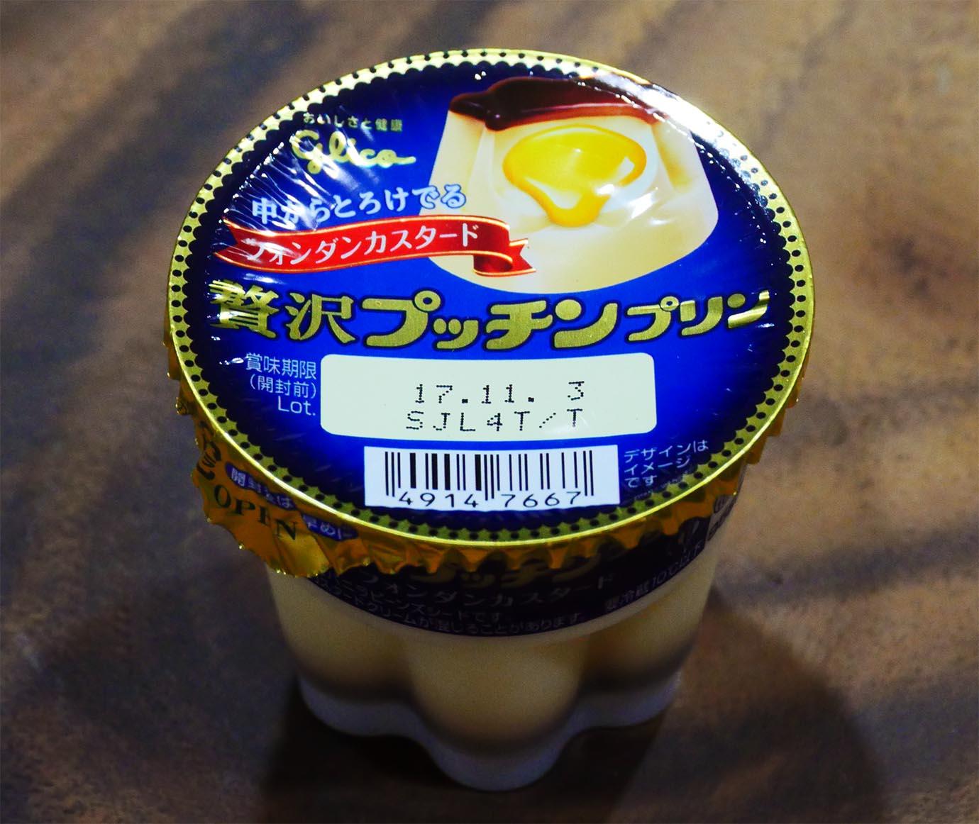 pucchin-pudding-zeitaku5