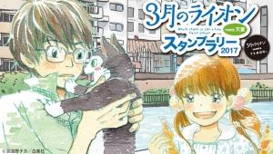 大人気漫画『3月のライオン』とコラボしたスタンプラリーが天童市で9月29日からスタート!
