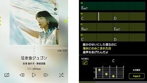 耳コピはもう必要ない!? ヤマハの音楽再生アプリ「mysoundプレーヤー」にコード表示機能が追加される