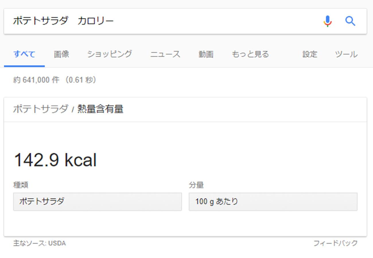 google-urawaza_07