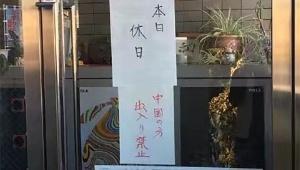 【炎上】中国人ブチギレ激怒 / 日本のコスメショップが店頭に「中国の方 出入り禁止」の張り紙を貼る → 中国で大炎上