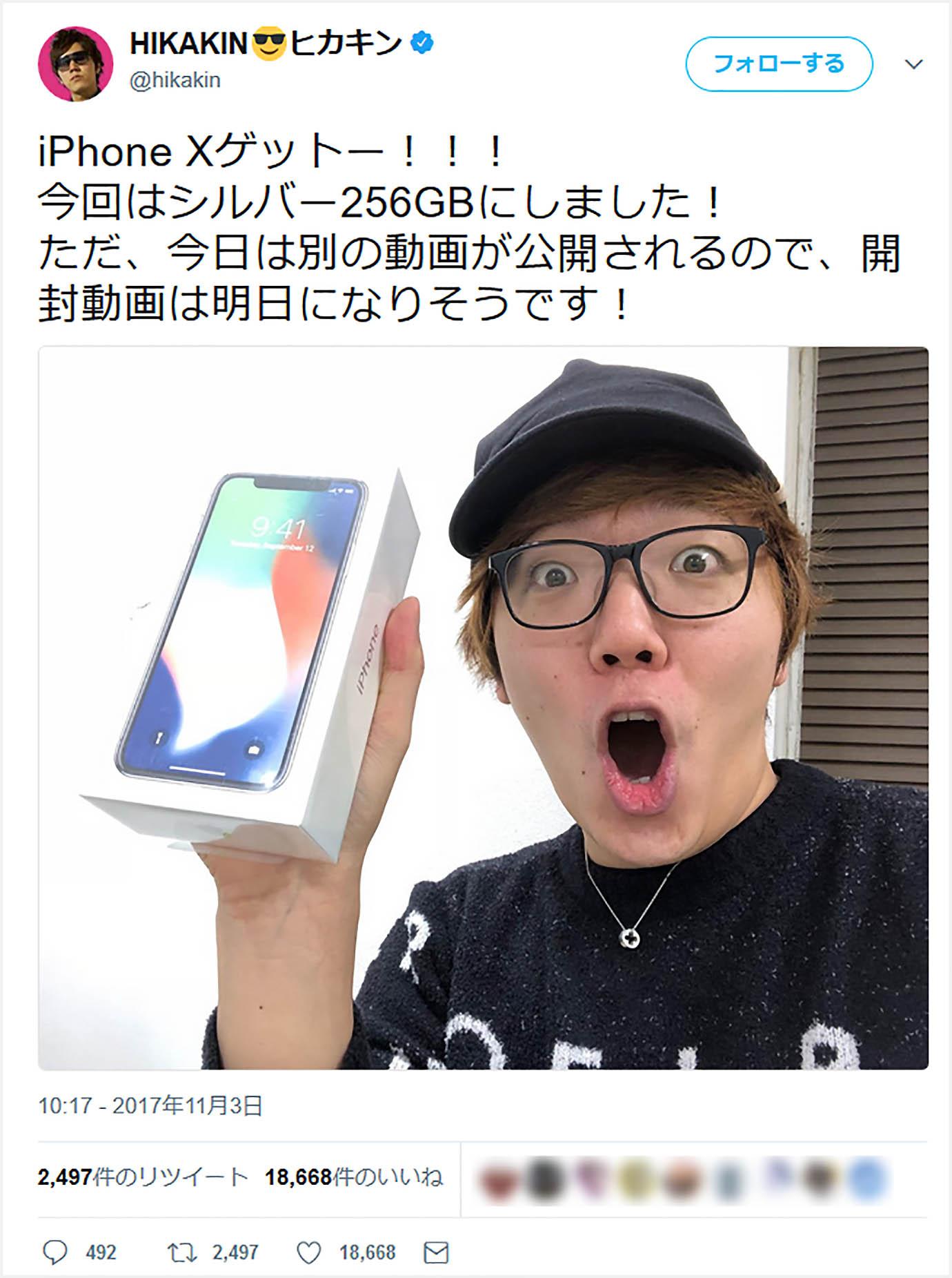 hikakin-iphone-x-get