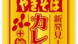 【革命グルメ】ペヤングが納豆とカレーを焼きそばに混ぜた「ペヤングカレーやきそばプラス納豆」を発売! もちろん激ウマ