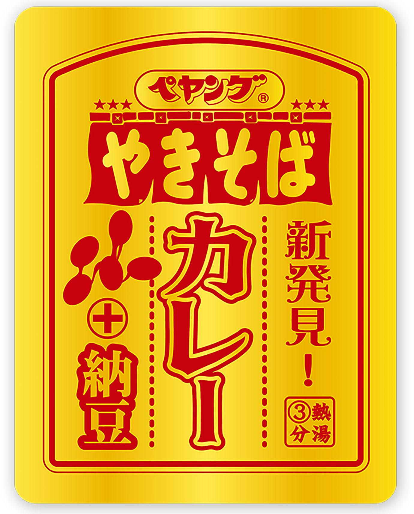 peyoung-curry-natto