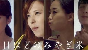 宮城県のブランド米が四姉妹に! 噛めば噛むほど味が出そうなハートフル動画「みやぎ米と四姉妹ものがたり。」公開中