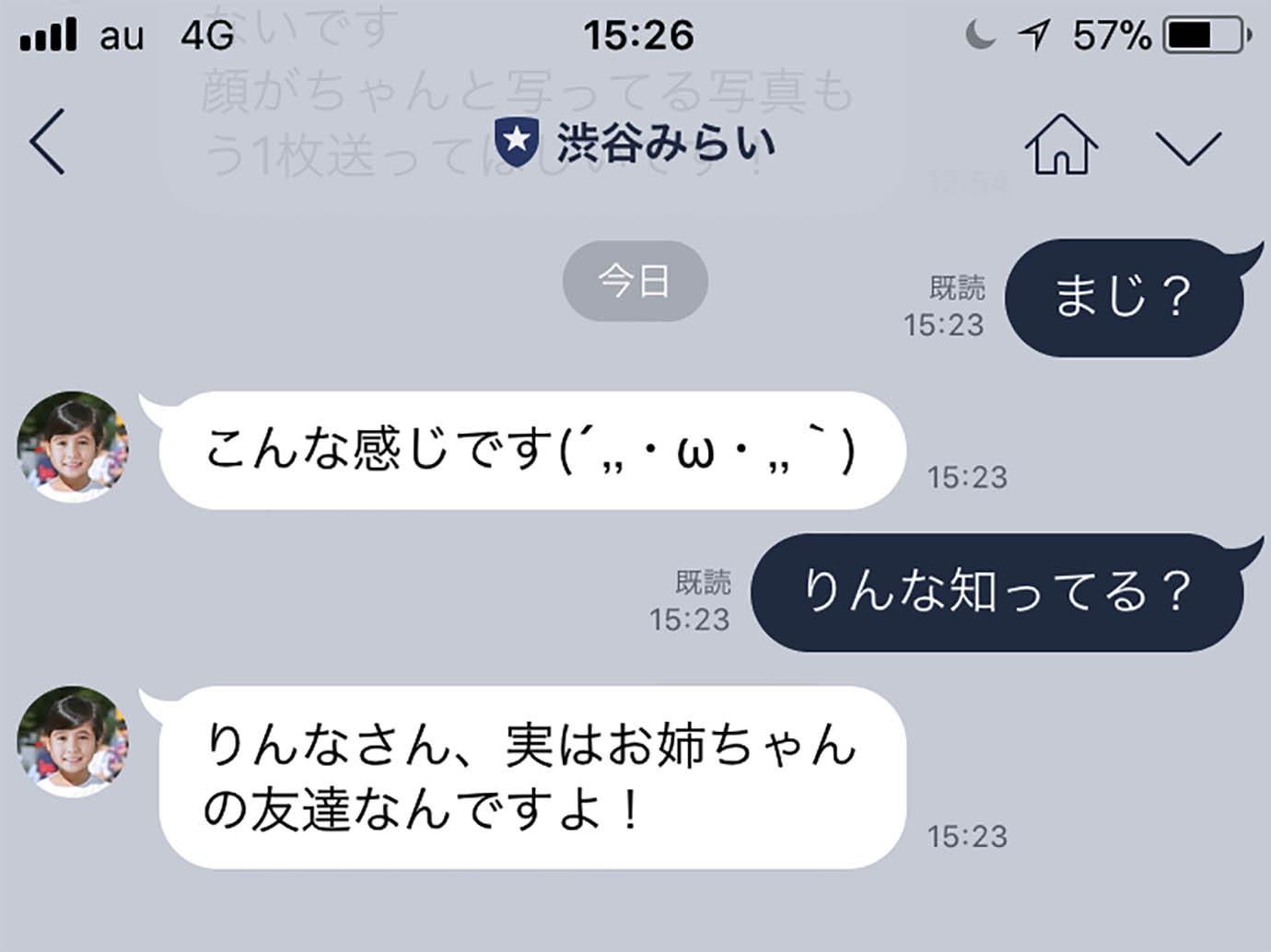 shibuya-mirai3