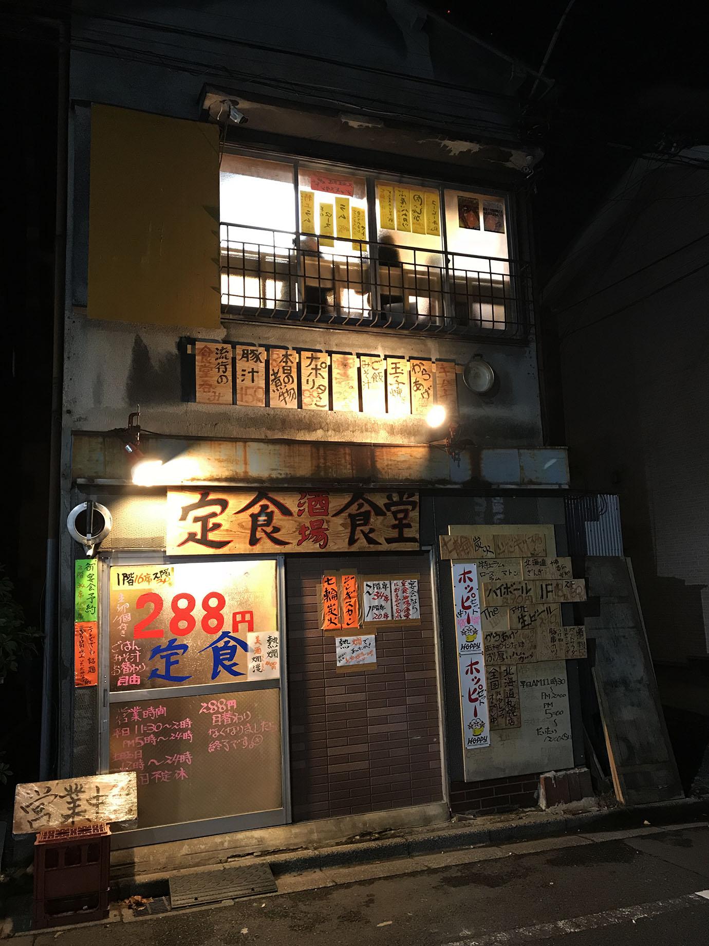 teishoku-sakaba-shokudo