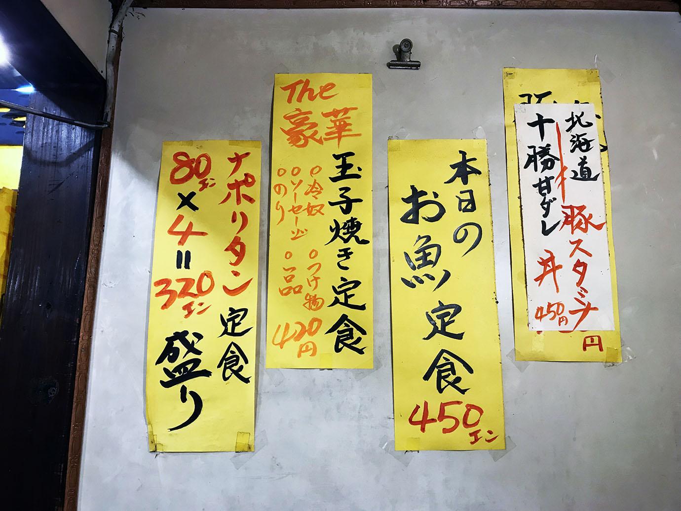 teishoku-sakaba-shokudo12