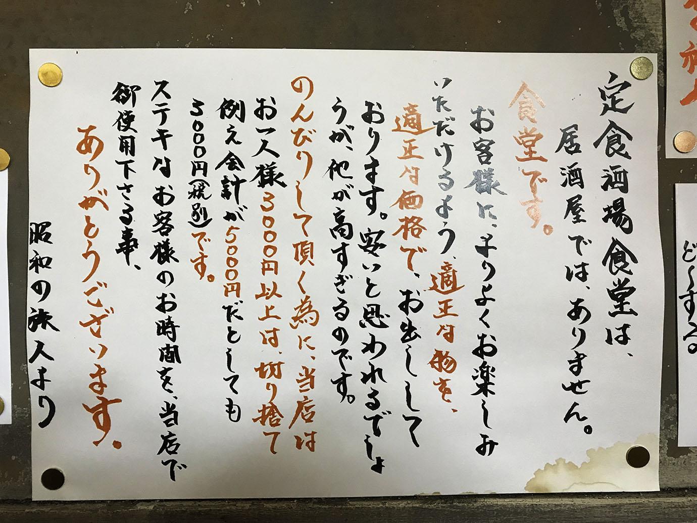 teishoku-sakaba-shokudo2