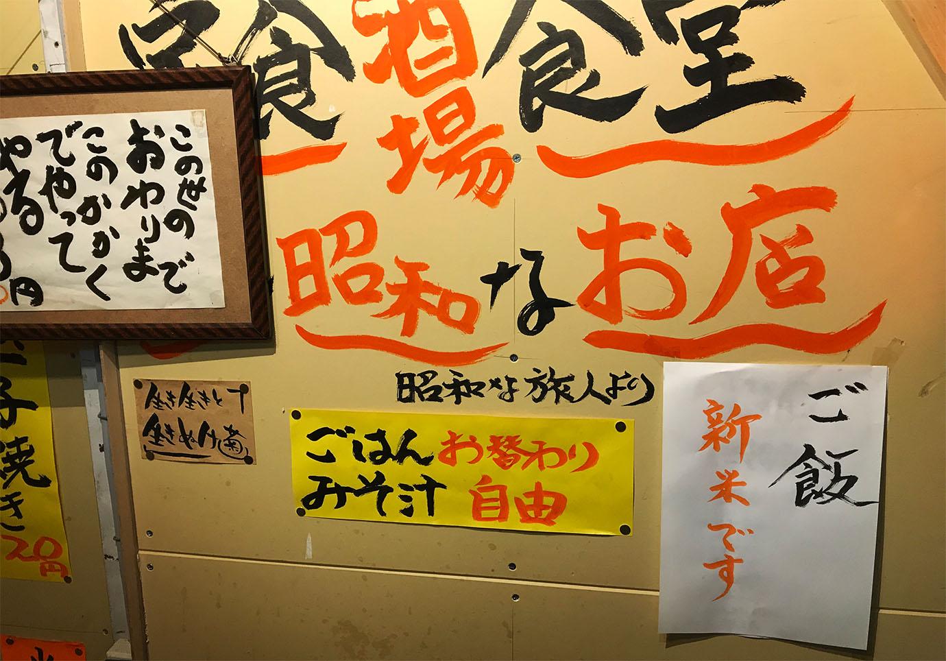 teishoku-sakaba-shokudo4