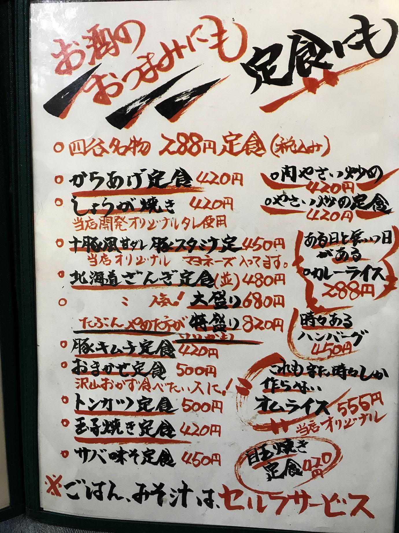 teishoku-sakaba-shokudo5