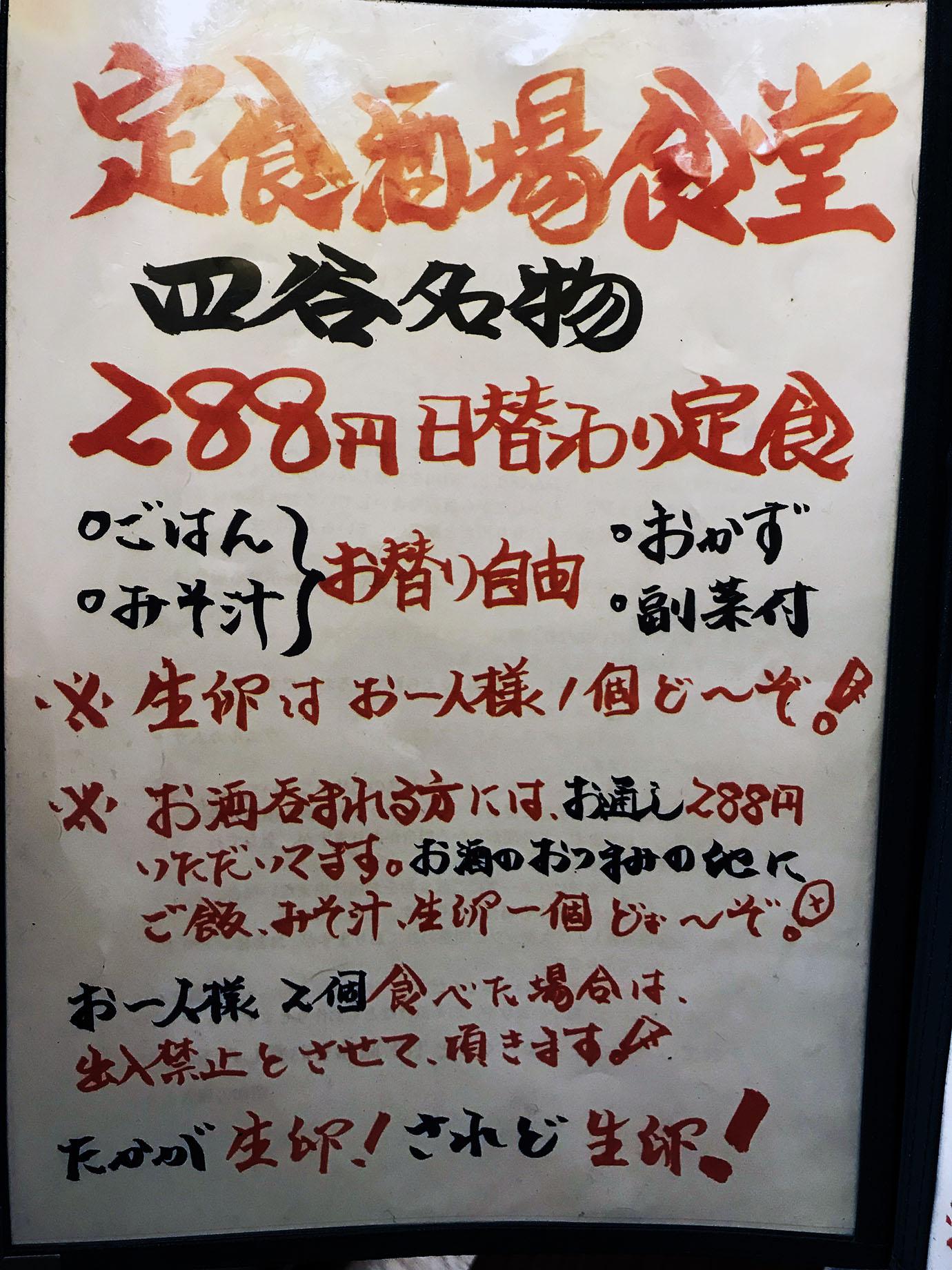 teishoku-sakaba-shokudo6