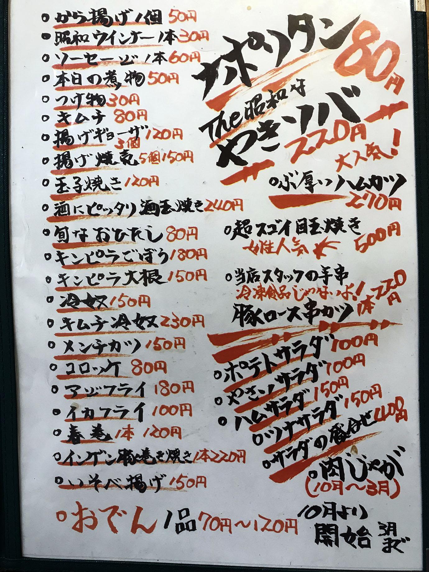 teishoku-sakaba-shokudo7