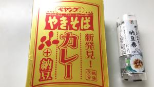 【拡散系グルメ】魅惑のマリアージュ「ペヤングカレーやきそばプラス納豆」を納豆巻と一緒に実食してみた!