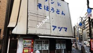 【悲報】創業から50年! 激ウマすぎる立ち食いそば屋が閉店 / 全国から閉店を惜しむファンが集まる「アヅマ」