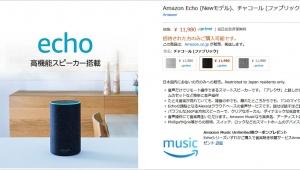 【朗報】Amazon Echo 早く招待メールを得る方法 / 1か月経っても招待メール届かず「客を馬鹿にしている」「品薄商法より悪質」