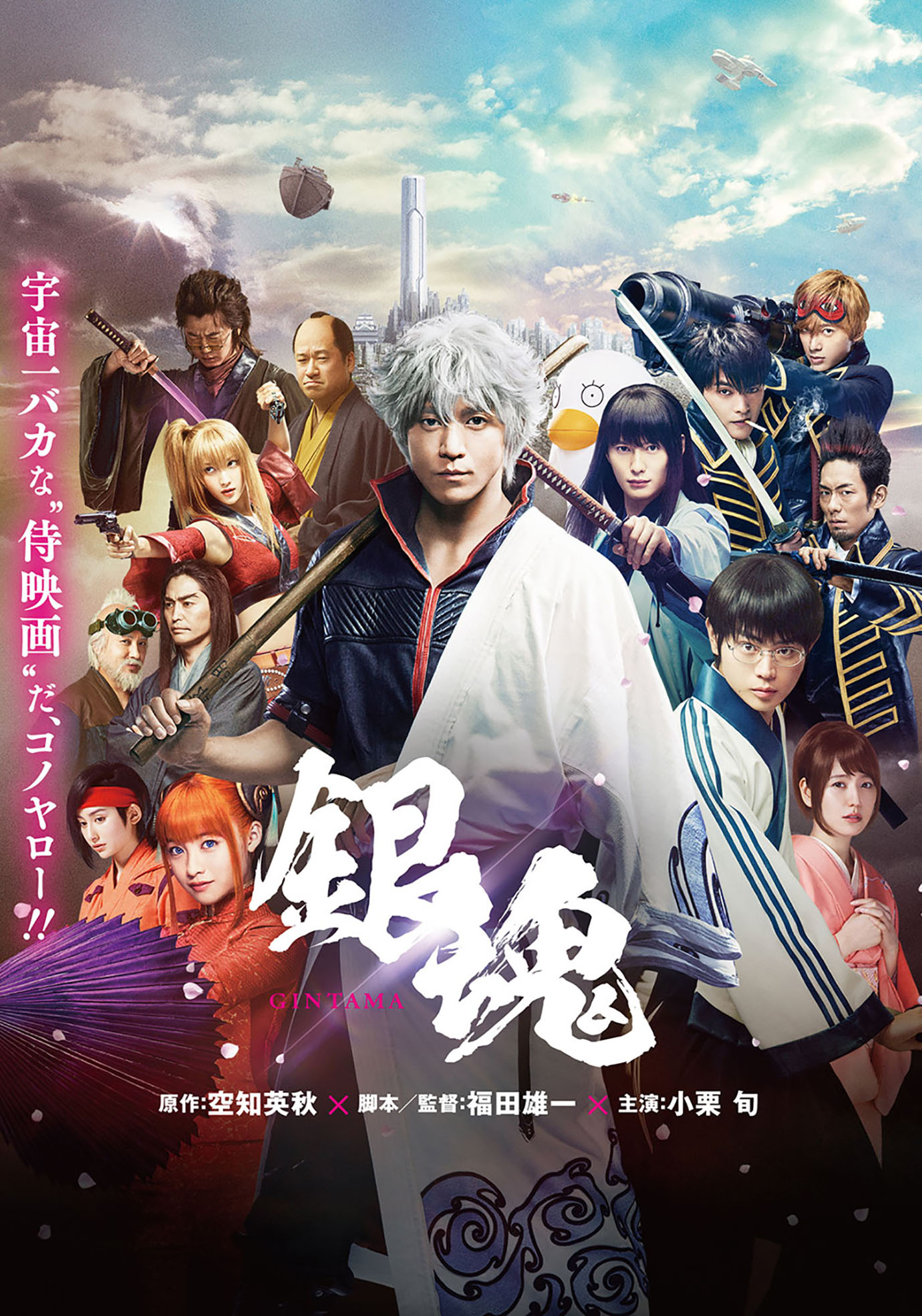gintama-movie