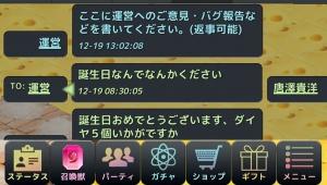 【奇跡】ゲーマーの唐澤貴洋さんに奇跡 / スマホゲームの運営局に「誕生日です」と報告 → ダイヤの贈り物が届く(笑)